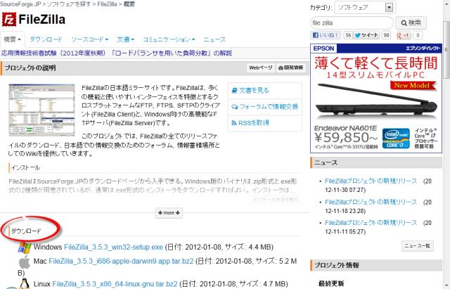 FileZillaのダウンロード1