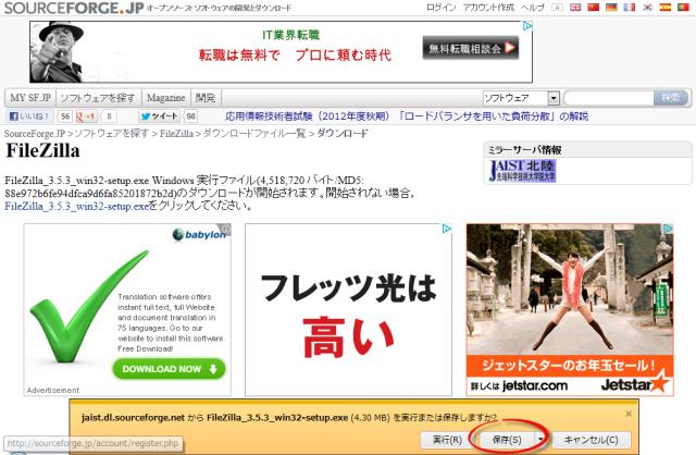 FileZillaのダウンロード2
