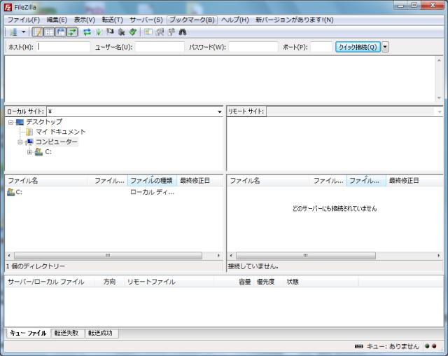 FileZillaのインストール9