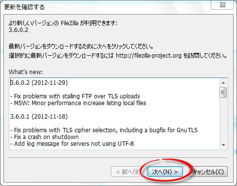 FileZillaのアップデート1