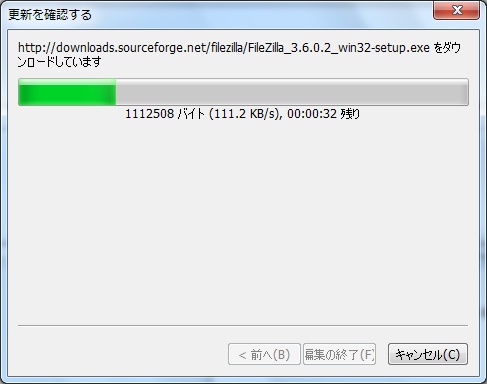 FileZillaのアップデート2