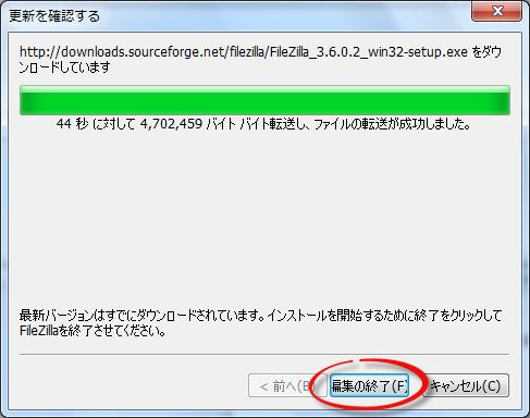 FileZillaのアップデート3