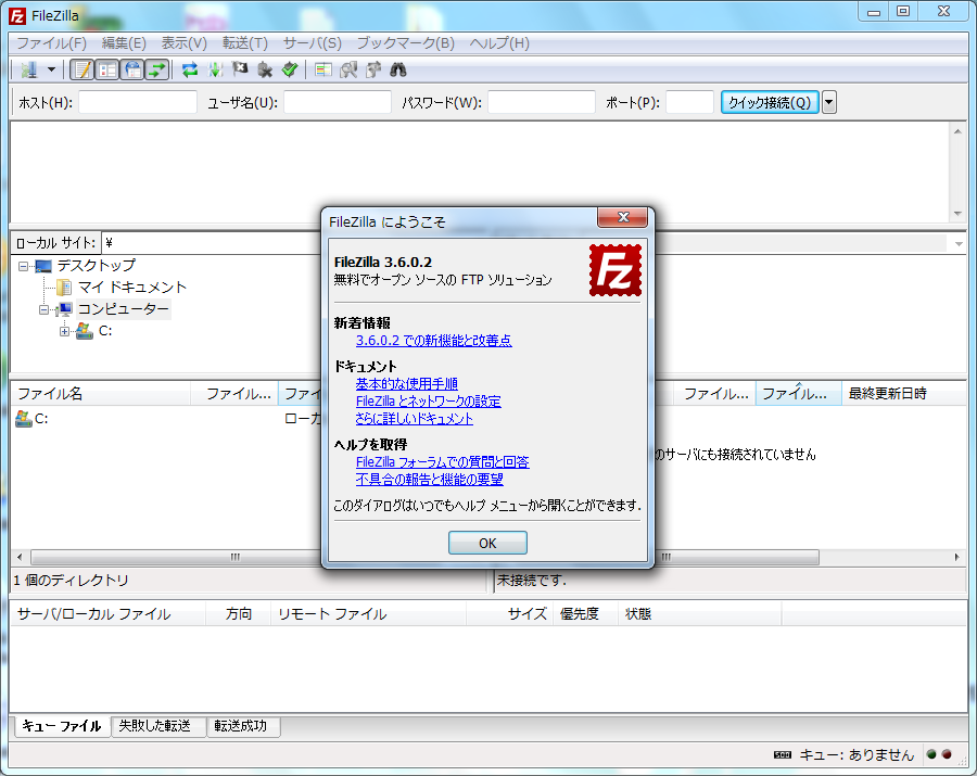 FileZillaのアップデート4