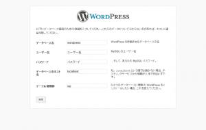 WordPressのインストール3