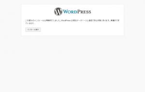 WordPressのインストール4