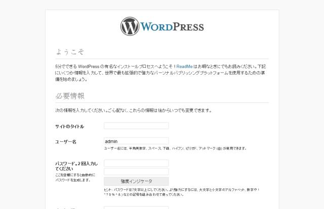 WordPressのインストール5