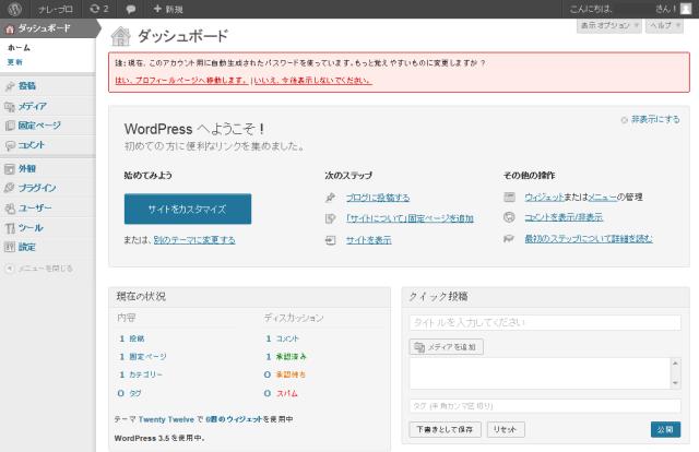 WordPressのインストール9