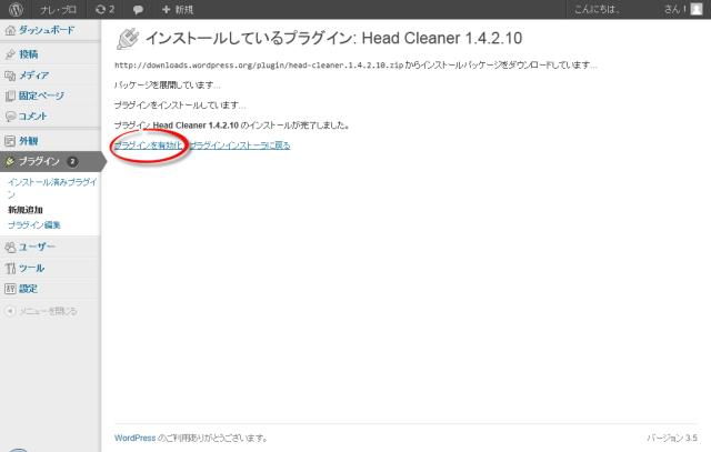 プラグイン「Head Cleaner」の追加5