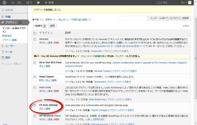 プラグイン「PS Auto Sitemap」の追加3