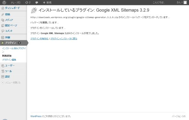 プラグイン「Google XML Sitemaps」の追加2