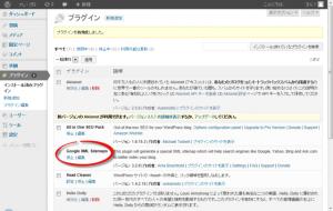 プラグイン「Google XML Sitemaps」の追加3