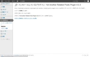 プラグイン「Yet Another Related Posts Plugin」の追加2