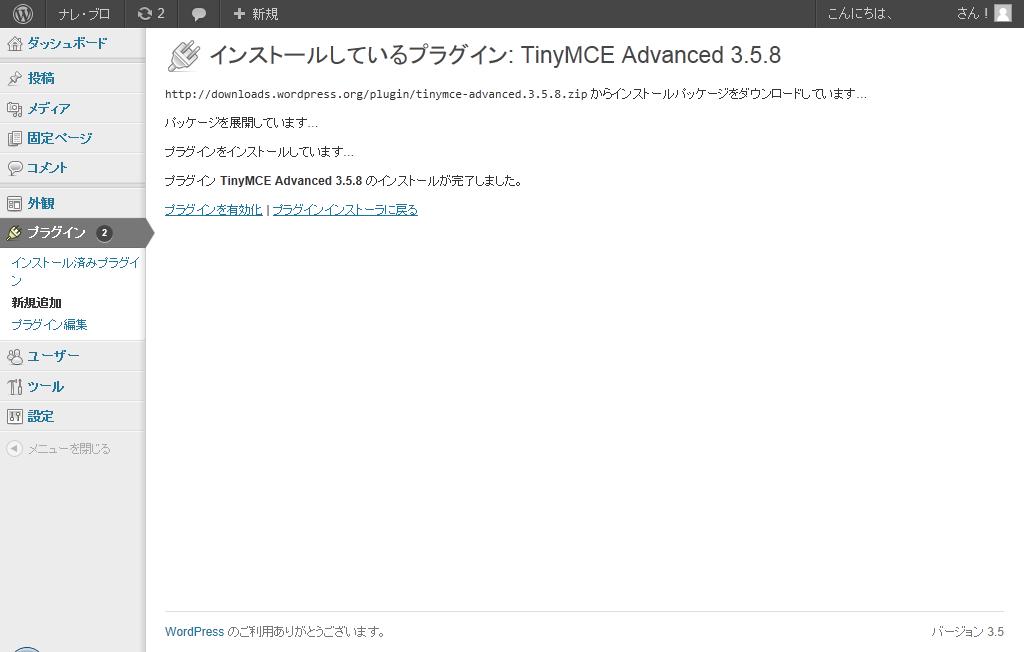 プラグイン「TinyMCE Advanced」の追加2