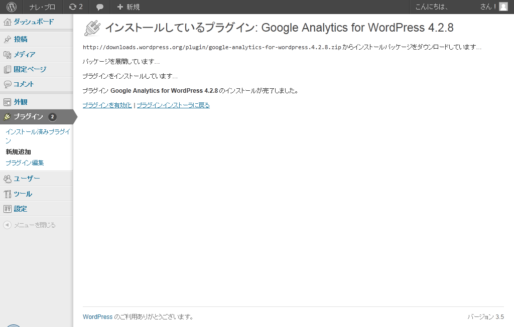 プラグイン「Google Analytics for WordPress」の追加2
