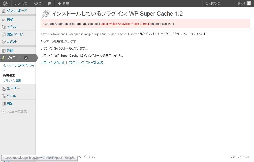 プラグイン「WP Super Cache」の追加2