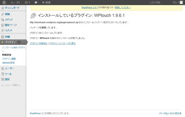 プラグイン「WPTouch」の追加2