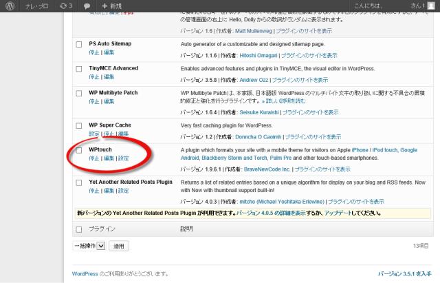 プラグイン「WPTouch」の追加3