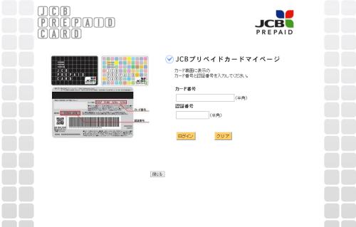 JCBプリペイドカードマイページ