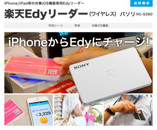 楽天Edyリーダー(ワイヤレス)パソリ(RC-S390)