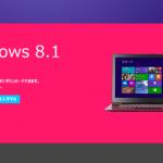Windows 8.1登場
