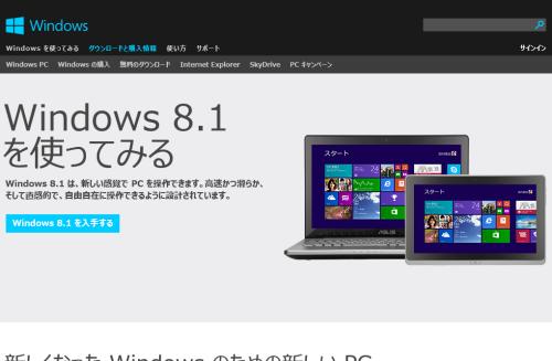 Windows 8.1アップグレードイメージ 1-3
