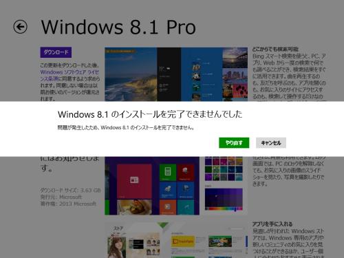 Windows 8.1インストール失敗