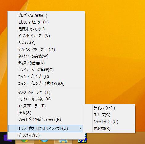 Windows 8.1 スタートボタン