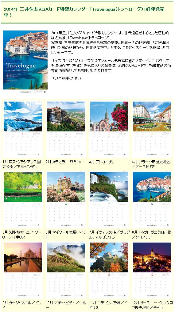 2014年 三井住友VISAカード特製カレンダー