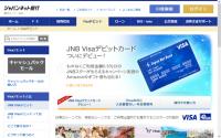 ジャパンネット銀行トップページ