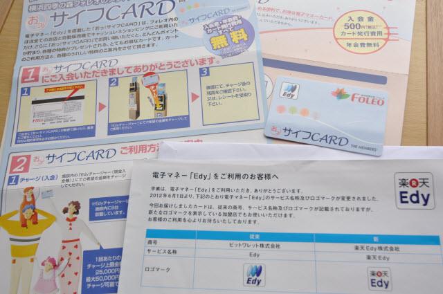 おっ!サイフCARD 横浜四季の森フォレオメンバーズカードの書類