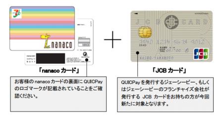 nanacoカードがQUICPayとして使える2