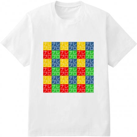 ナレ・ブロTシャツ2