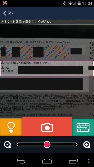 au WALLETにWebMoneyをチャージ05