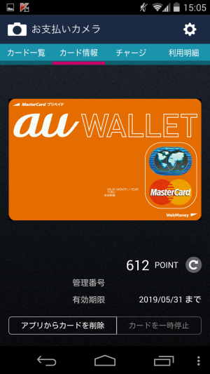 au WALLETにWebMoneyをチャージ07