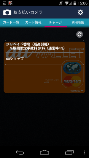 au WALLETにWebMoneyをチャージ08
