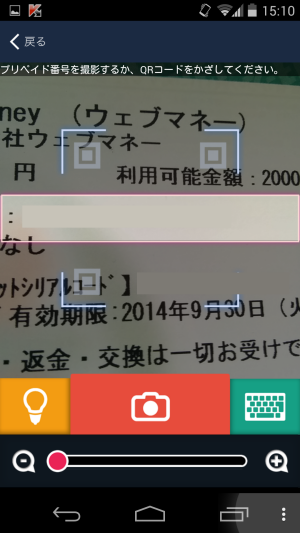 au WALLETにWebMoneyをチャージ09