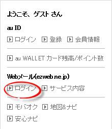 au ezweb Webメール登録2