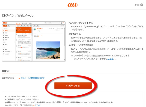 au ezweb Webメール登録3