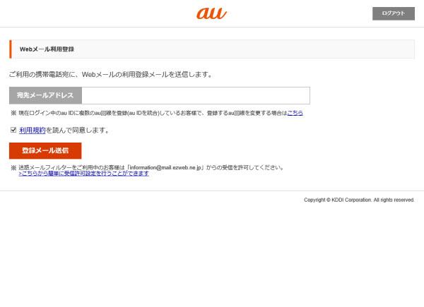 au ezweb Webメール登録6