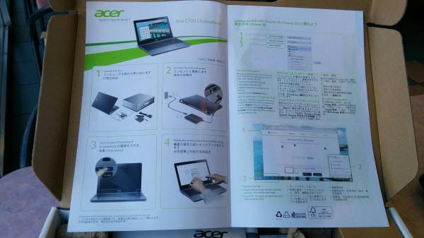 Acer C720 Chromebook セットアップ6