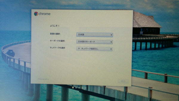 Acer C720 Chromebook セットアップ19