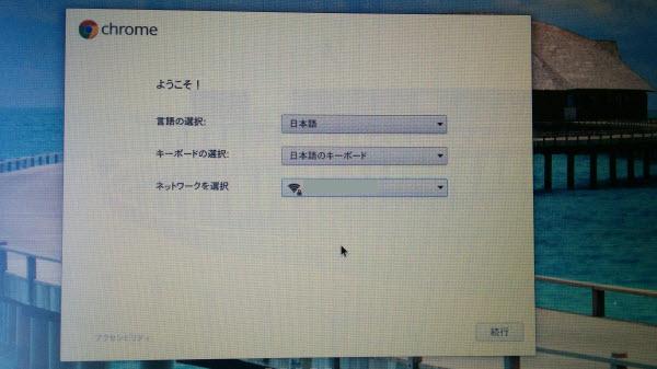 Acer C720 Chromebook セットアップ21