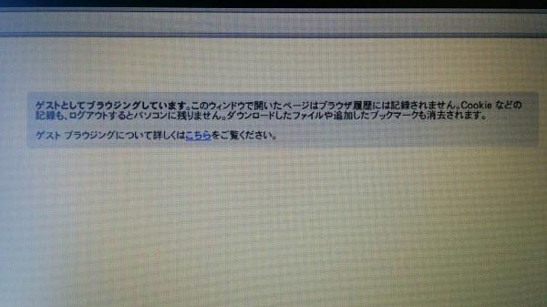 Acer C720 Chromebook セットアップ24