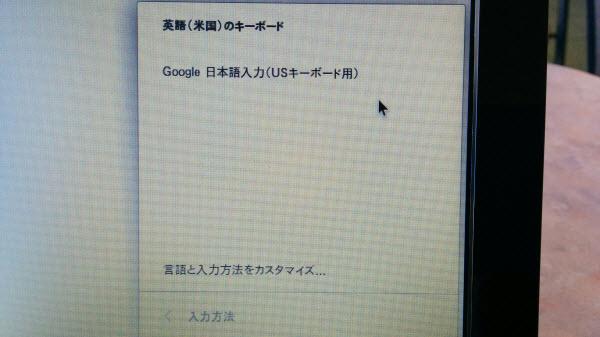 Acer C720 Chromebook セットアップ26