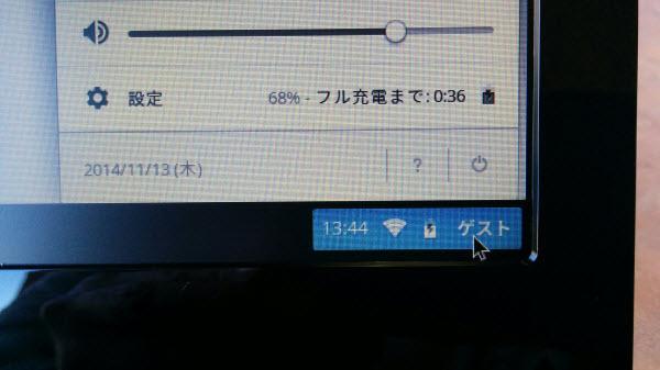 Acer C720 Chromebook セットアップ30
