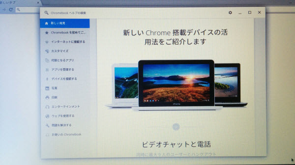 Acer C720 Chromebook セットアップ31