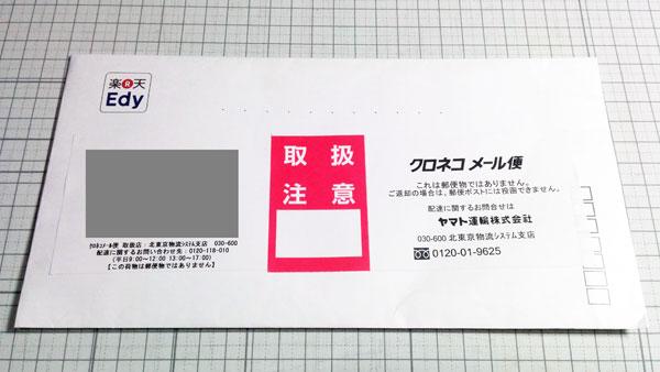 Edy-Rポイントカードを購入