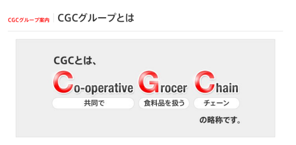 CGC(シジシージャパン)の独自電子マネー 「CoGCa(コジカ)」 _2