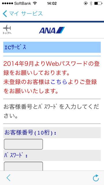ドコモ おサイフケータイジャケット01 スマートフォンSKiPサービスの登録_01