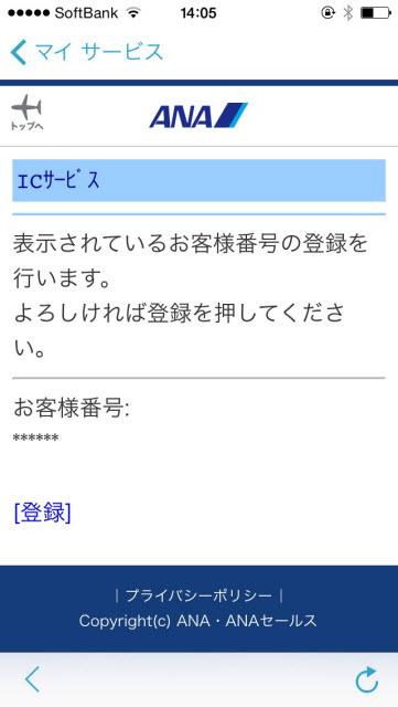 ドコモ おサイフケータイジャケット01 スマートフォンSKiPサービスの登録_03